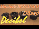 Компактные рупора Machete MT23NEO обзор от Decibel