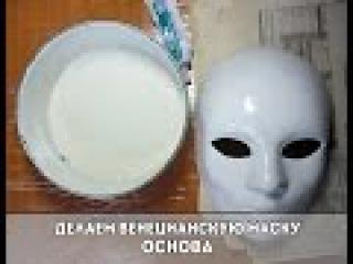Венецианская маска  Лепка основы -техника папье-маше