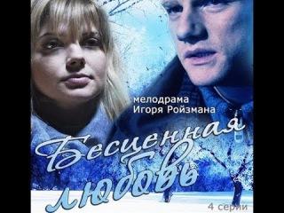Бесценная любовь 3-4 серия 2013 Мелодрама