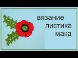 Вязание листика мака крючком Ирландское кружево Easy to Crochet Leaf Poppy
