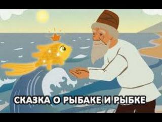 Сказка о рыбаке и рыбке, золотая рыбка, сказки Пушкина