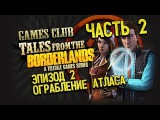 Прохождение игры Tales from the Borderlands - Эпизод Второй «Ограбление Атласа» часть 2