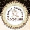 Кофейня, кафе «Синьор Капучин» в Калуге