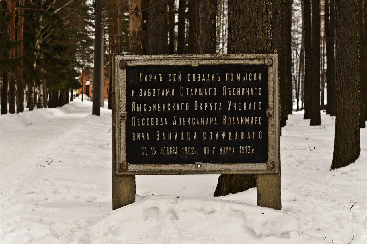 Парк им. Пушкина в Лысьве