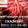 Ufaprazdnik-с нами праздник становится сказкой!