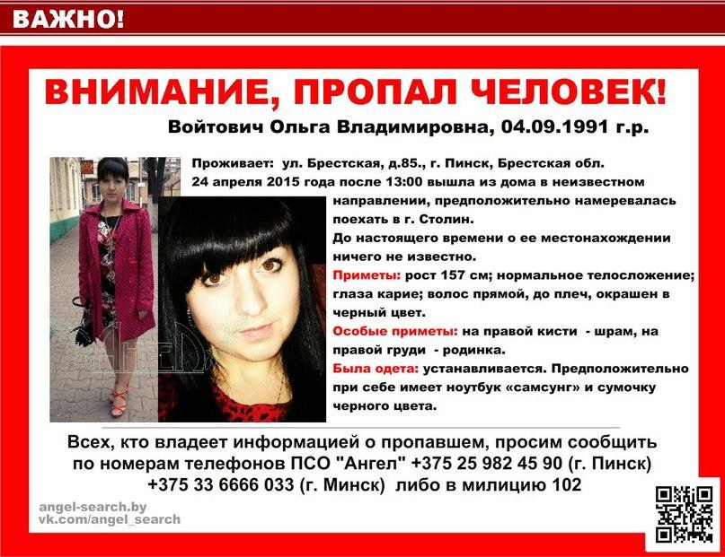 В Пинске несколько дней ищут пропавшую девушку