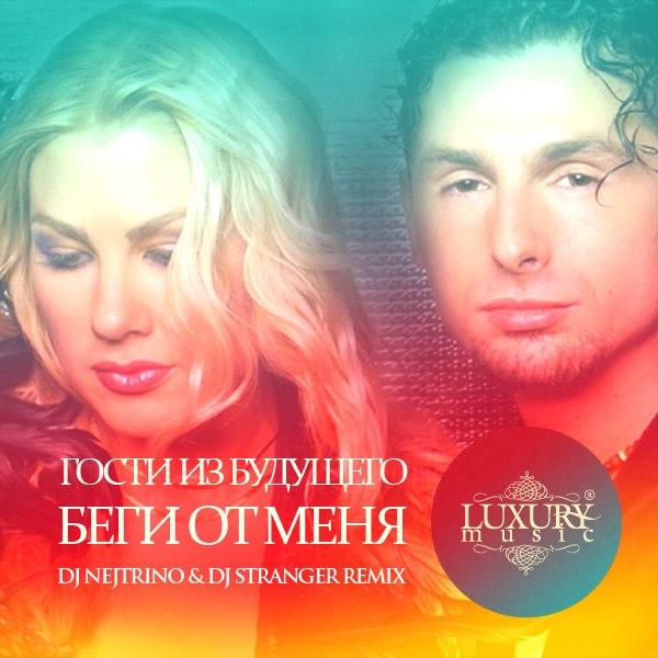 Гости Из Будущего - Беги От Меня (DJ Nejtrino & DJ Stranger Remix)