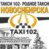 РОДНОЕ ТАКСИ-102 т. 2-102-102