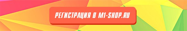m1-shop.ru/?ref=2370&utm_source=vk&utm_medium=zaryadkakeys&utm_campaign=m1