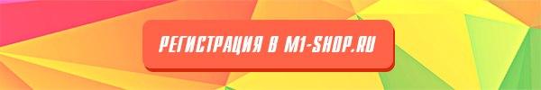 m1-shop.ru/?ref=2370&utm_source=vk&utm_medium=rekl&utm_campaign=m1