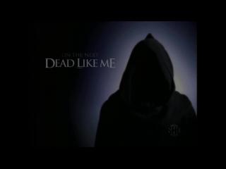 «Мёртвые, как я» 2 серия , 1 сезон .