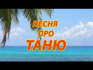 Песня про Таню