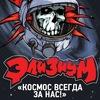 10 апреля - ЭЛИЗИУМ @ Москва, клуб RED