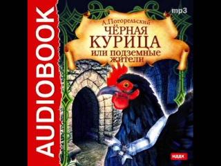 2000135 01 Аудиокнига. Погорельский А.