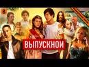 BadComedian Выпускной Русский пирог с ягой