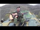 Солдат поёт в Чечне песню под гитару (Задеру я Ленке голые коленки,а собаку Нохчей назову)