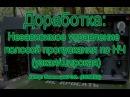 Радиоприёмник Р 311 5 ДОРАБОТКА Независимое управление полосой пропускания по НЧ