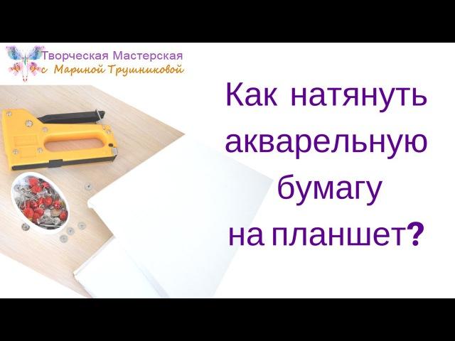 марина трушникова-Как натянуть бумагу на планшет для рисования
