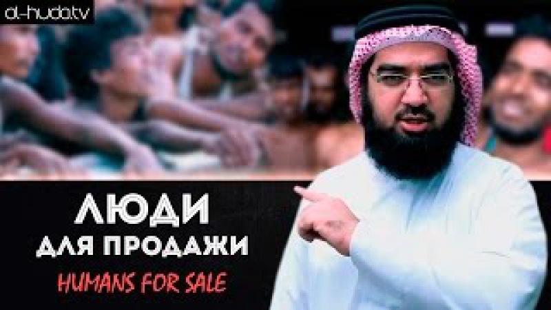 Люди для продажи (Бирма) | Шейх Хасан аль-Хусейни (Humans for sale | Burma)
