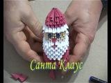 Модульное оригами.Санта Клаус.  (3D origami)