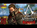 Прохождение Assassin's Creed: Rogue (Изгой) [HD|PS3] - Часть 13 (Честь и верность)