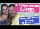 Народный Махор. Я. Сумишевский и К. Дудина - Песня о любви