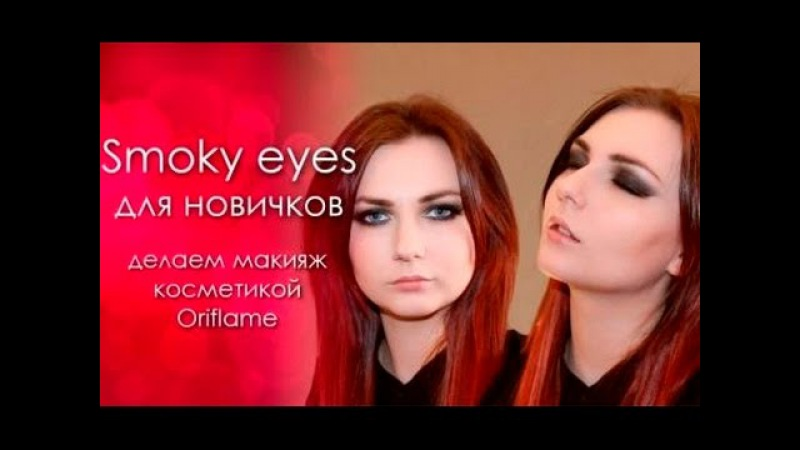 Урок смоки айс для начинающих. Красимся косметикой Oriflame. Smoky eyes makeup tutorial.