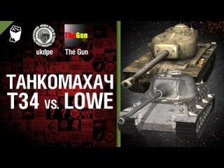Танкомахач №15: Т34 против Löwe - от Арбузный и TheGUN [World of Tanks]