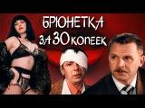 БРЮНЕТКА ЗА 30 КОПЕЕК (кинокомедия) СССР- 1991 Доброе Кино