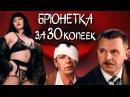 БРЮНЕТКА ЗА 30 КОПЕЕК кинокомедия СССР- 1991 Доброе Кино