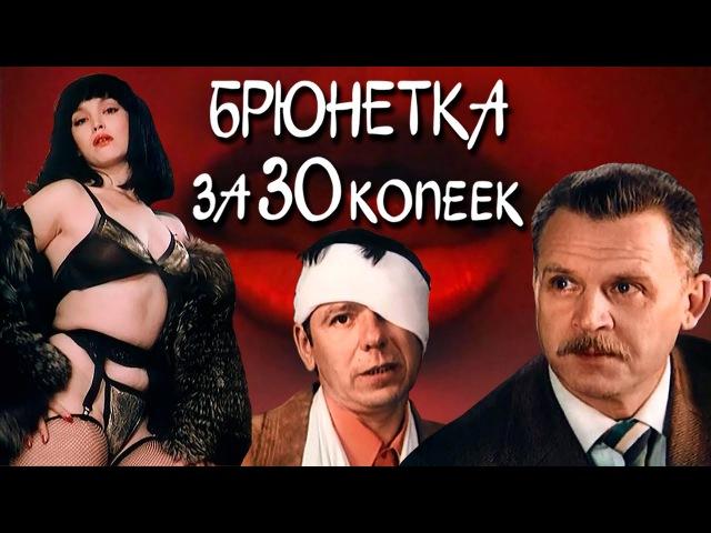 БРЮНЕТКА ЗА 30 КОПЕЕК кинокомедия СССР 1991 Доброе Кино