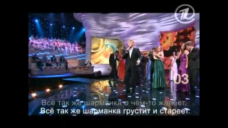 Николай Басков Шарманка