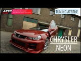Тюнинг Ателье - Chrysler Neon - АВТО ПЛЮС