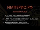 ИМПЕРИО.РФ Краткий обзор бонусных программ