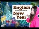 Английский Язык : Новый Год / Ирина Шипилова