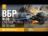 Моменты из World of Tanks  ВБР No Comments 36 WoT