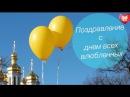 Поздравление с Днем всех Влюбленных / Поздравление с Днем Св. Валентина | LAUREATKA