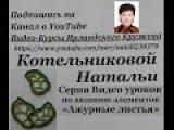 Уроки вязания крючком ирландского кружева Ажурные листья 6ой Урок