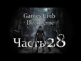 Прохождение игры Bloodborne часть 28 - Новые территории