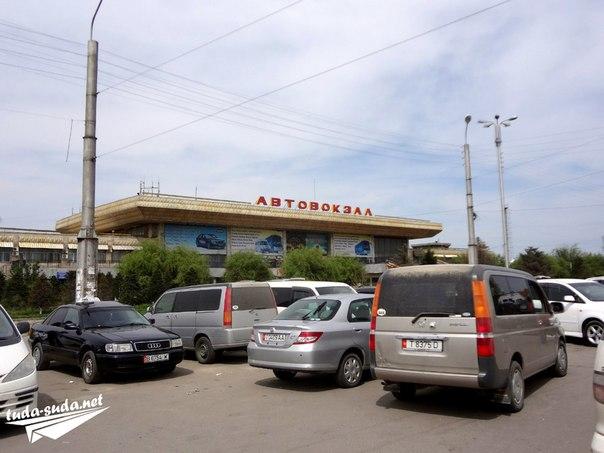Как добраться в Бишкек