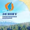 Зенит-тур: туристическая фирма, отдых на Урале