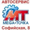 Автосервис МЕГА-ТОЧКА, Ремонт автомобилей в СПБ