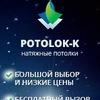 POTOLOK-K - натяжные потолки по лучшим ценам