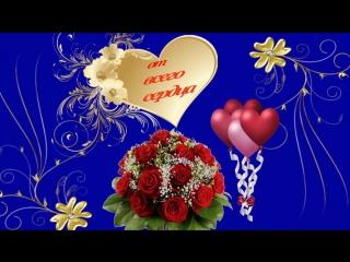 ПОЗДРАВЛЕНИЕ С ДНЕМ РОЖДЕНИЯ ЖЕНЩИНЕ!Красивое поздравление с днем рождения для женщины