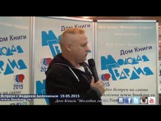 Андрей Белянин в Молодой гвардии 19.05.2015 о фильме