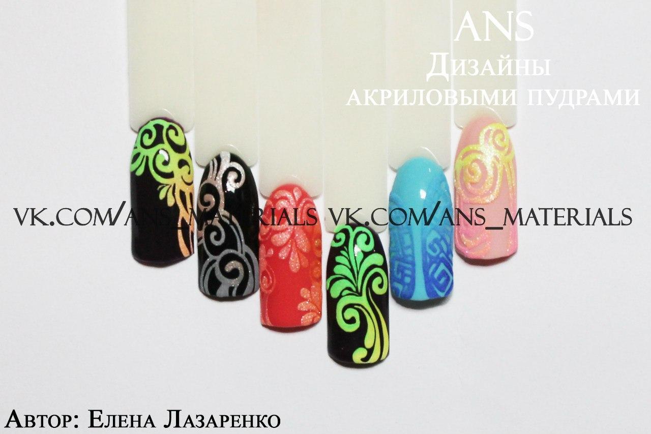 Дизайн ногтей гель лаком и акриловой пудрой