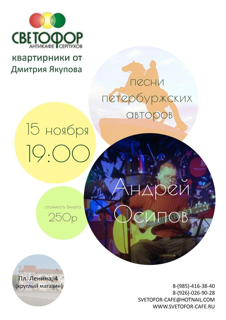 Афиша Серпухов Песни петербуржских авторов в антикафе