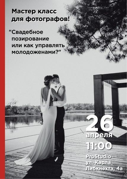 Мастер класс для фотографов в москве - Чай-клуб