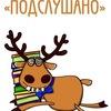 Подслушано МБОУ СОШ-52  Г.Ульяновск
