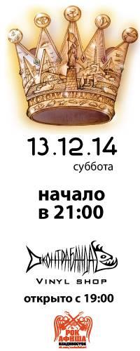 "Афиша Владивосток ""Короли Владивостока"" в Контрабанде. Суббота 13"